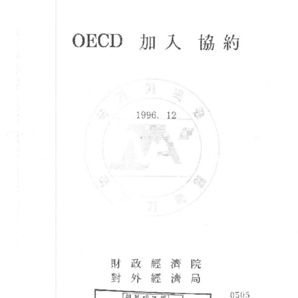재정경제원 대외경제국 - OECD 가입협약 (1996.12)