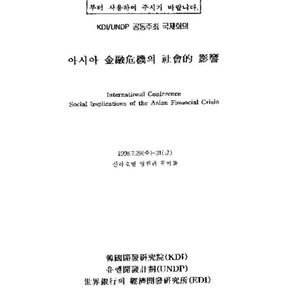 아시아 금융위기의 사회적 영향 (KDI/UNDP 공동주최 국제회의