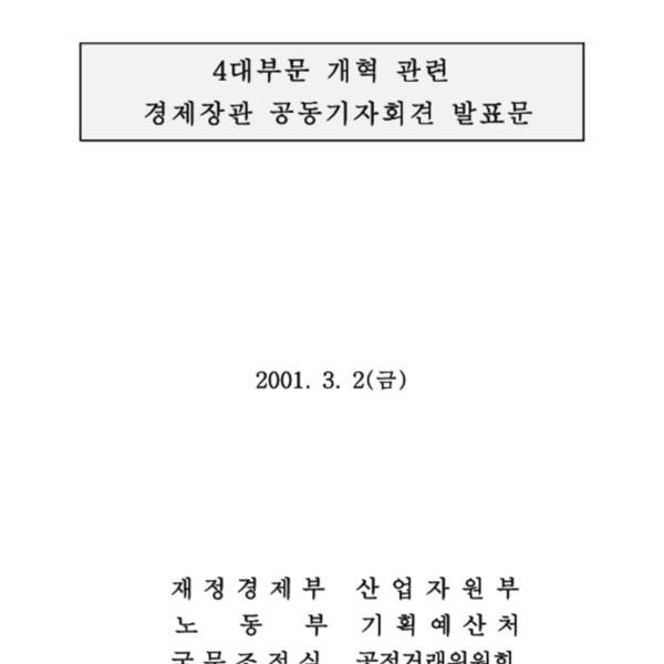 재정경제부 - 4대부문 개혁관련 회견발표문 (2001.3.2)