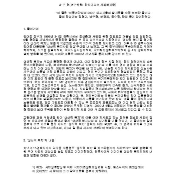 자본의 경제정책을 검토한다 2 - 김대중 정부의 소위 _생산적 복지_ (2000.2)