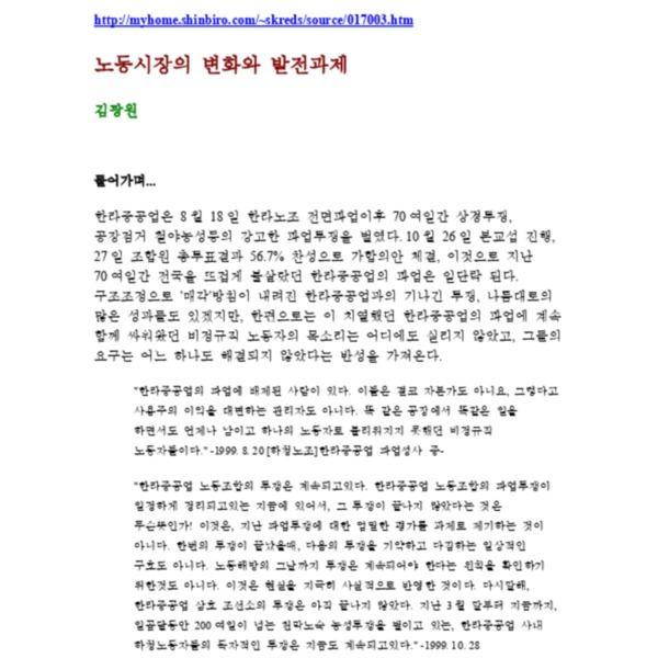 김광원 - 노동시장의 변화와 발전과제 (비정규직 문제) [Current Inside 제17호 1999.11.7]