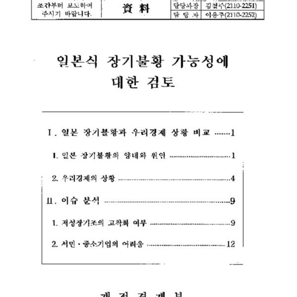 MOFE - 일본식 장기불황 가능성에 대한 검토 (2005.7)