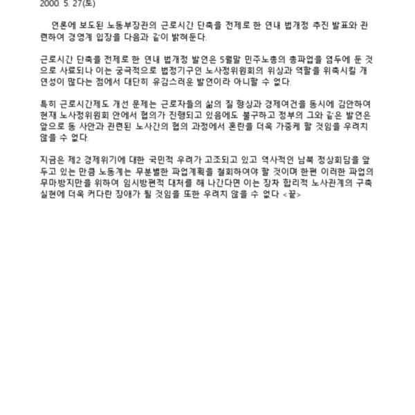 경총 - 노동부장관의 연내 근로시간 단축발표와 관련하여 (2000.5.27)