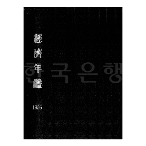 한국은행 - 경제통계연보 1955