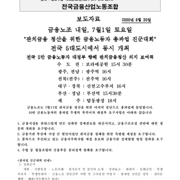 금융노련 - 7월1일 금융노동자총파업진군대회 (2000.6.30)