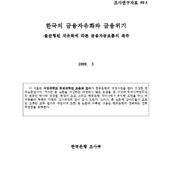 한국의 금융자유화와 금융위기