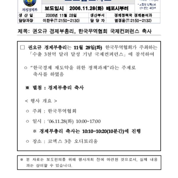 권오규 경제부총리 - 한국무역협회 국제컨퍼런스 축사 (2006.11.28)