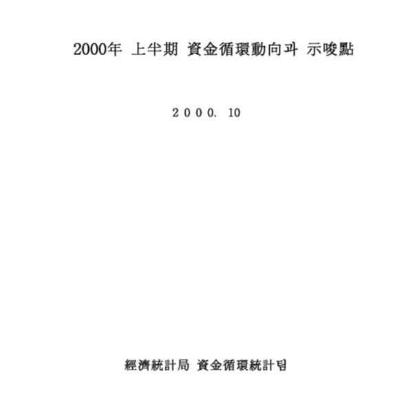 [2000.10]2000년 상반기 자금순환동향과 시사점