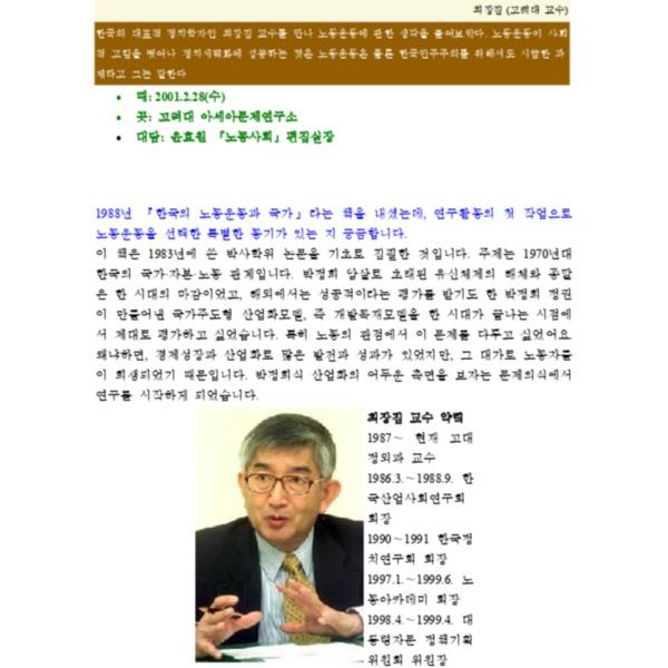 최장집 - 인터뷰 노동운동은 발상을 전환해야 한다 [노동사회 2001.3]
