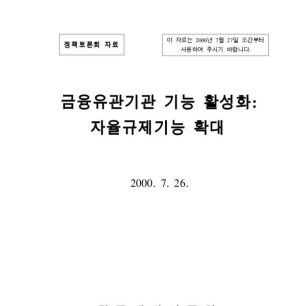 한국개발연구원(KDI) 금융유관기관 활성화 정책토론회 (2000.7.26)
