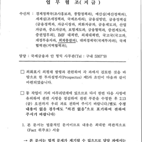 외화표시 외평채 발행관련 투자설명서 제5차초안 회람