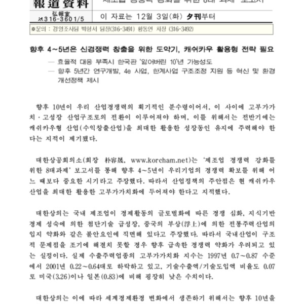 대한상공회의소 - 제조업 경쟁력 강화를 위한 8대 과제 [2002.12.03]