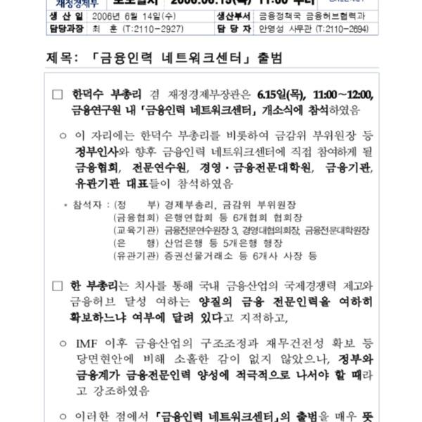 재정경제부 - 금융연구원 내 금융인력 네트워크센터 출범 치사 (2006.6.15)