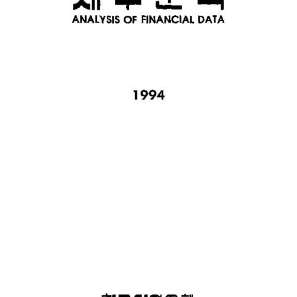 기업재무분석 1993
