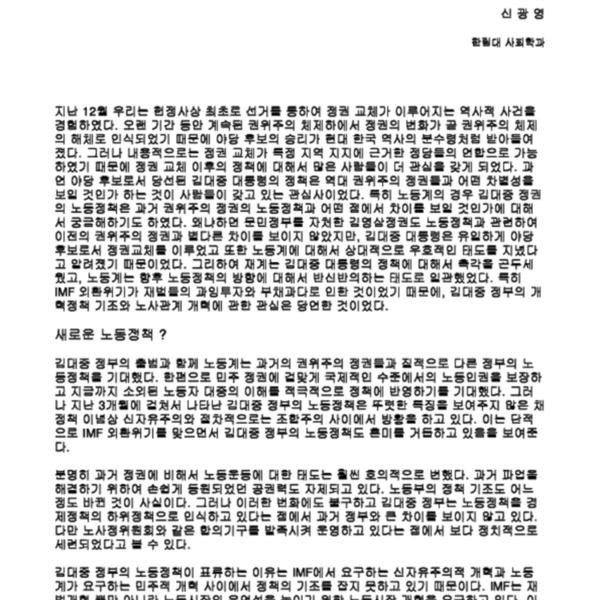 김대중정부의 노동정책 - 신광영 (98.6)