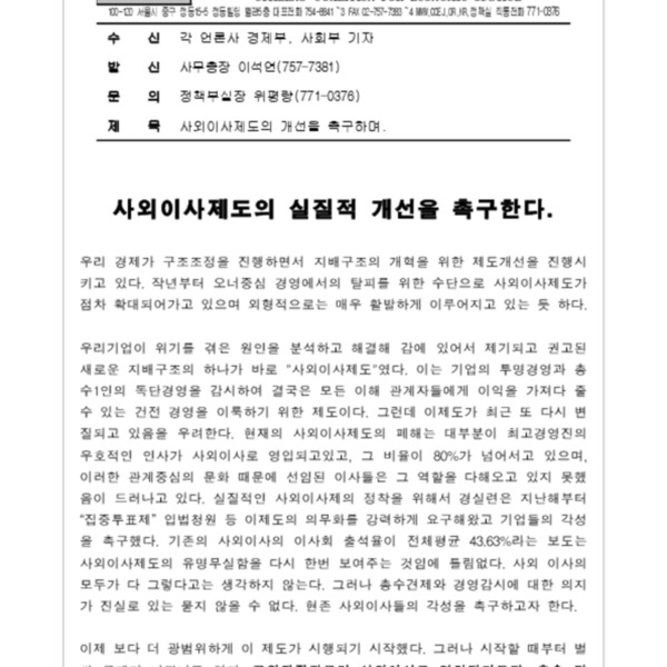 2000-03-16 사외이사제도의 개혁을 촉구하며