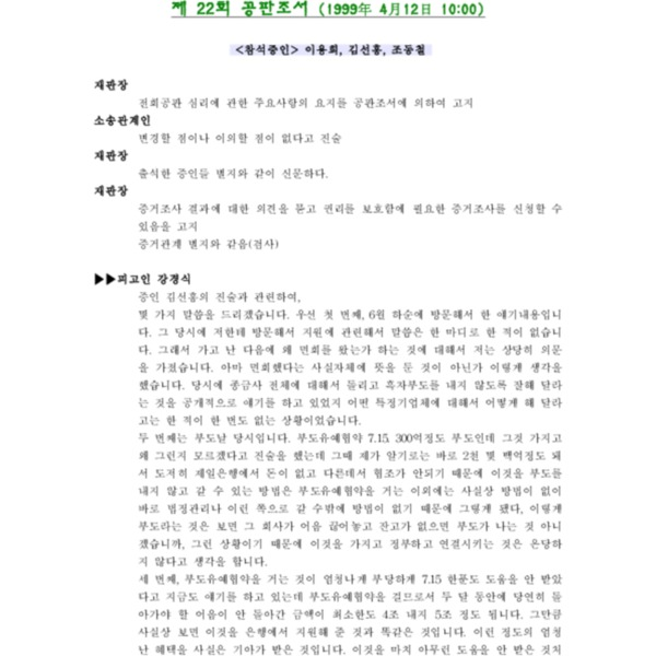 제22회 공판기록 (99.04.12) 이용희, 김선홍, 조동철