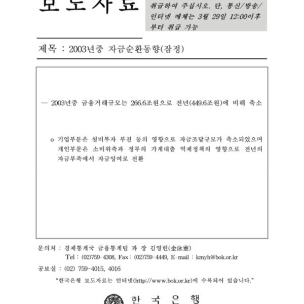 한국은행 경제통계국 - 2003년중 자금순환동향(잠정) 보도자료 [한국은행 2004.3.30]