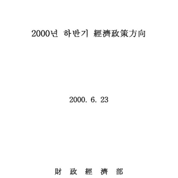 재정경제부 정책조정과 - 2000년 하반기 경제정책방향 (2000.6.24)