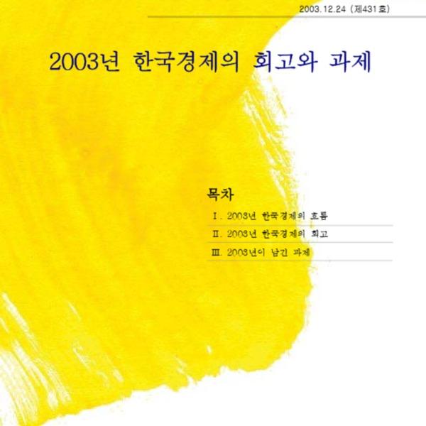 최희갑 외 - 2003년 한국경제의 회고와 과제 SERI 20031224