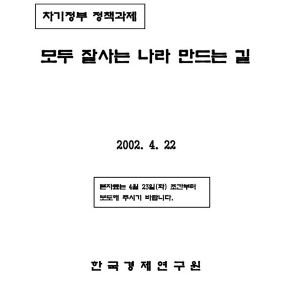 KERI 차기 정부 정책과제 020423