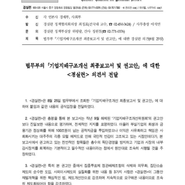 00-08-23 법무부의「기업지배구조개선 최종보고서 및 권고안」에 대한 경실련 의견