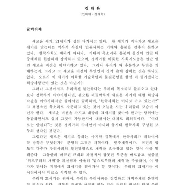1 - 21세기를 향한 한국사회의 민주개혁과제