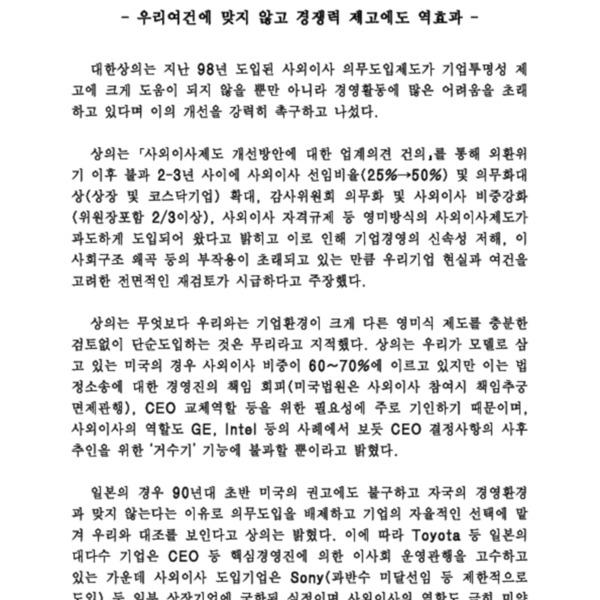 상공회의소 - 사외이사제 의무화 반대 20020306