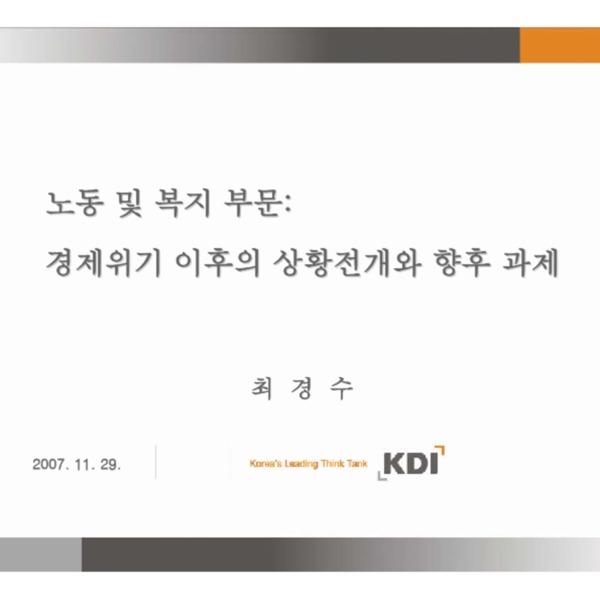 KDI - 외환위기 극복과 재도약의 10년 (2007.11) - 최경수 - 노동 및 복지부문