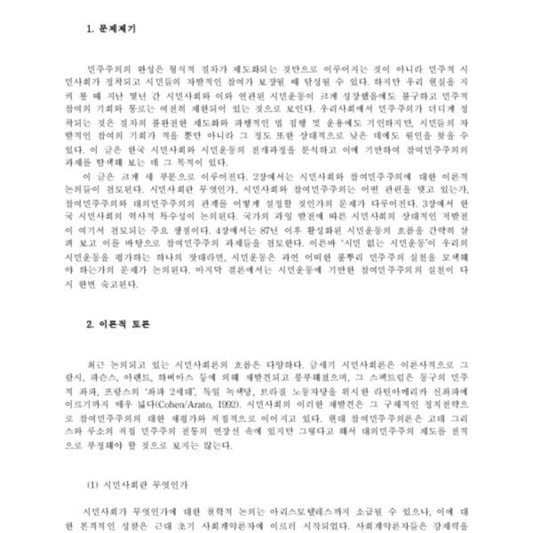 한국의 시민사회와 참여민주주의의 과제