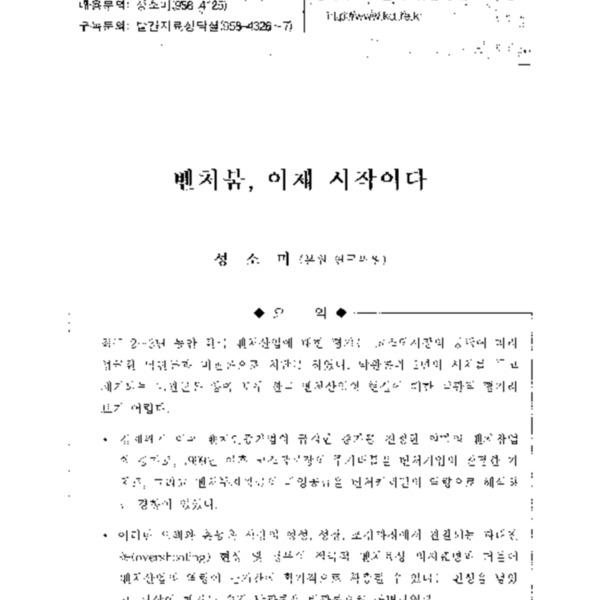 성소미 - 벤처붐, 이제 시작이다 KDI (2001