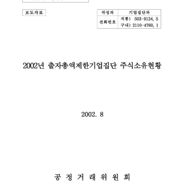 공정거래위 - 2002년 출자총액제한기업집단 주식소유현황 20020801