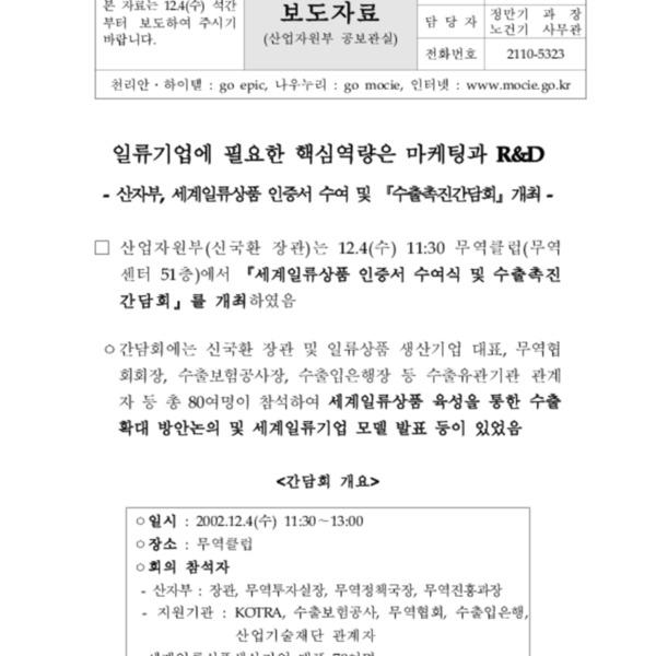 산업자원부 - 일류상품수출촉진간담회 (2002.12.4)