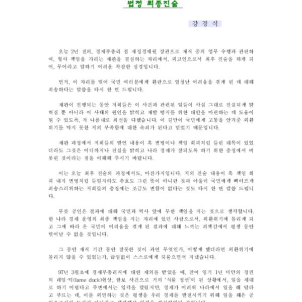 강경식 1심공판 최후진술