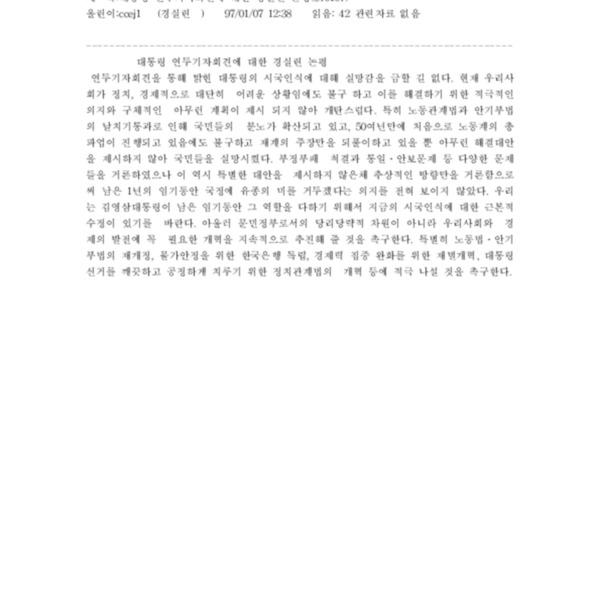 96-01-07 대통령 연두기자회견에 대한 경실련 논평