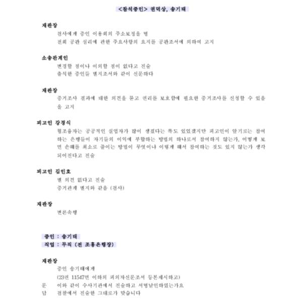 제18회 공판기록 (99.01.25) 권덕상, 송기태