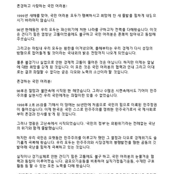 김대중 대통령 연설문 [1999.1.1 신년사]