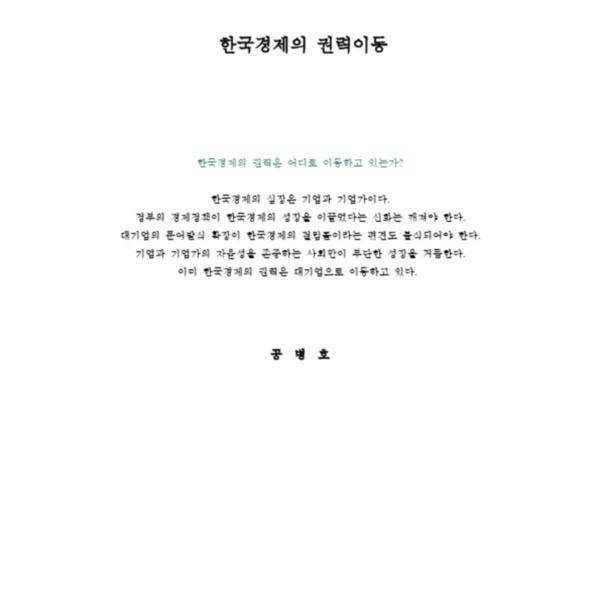 공병호 - 한국경제의 권력이동 (1995)