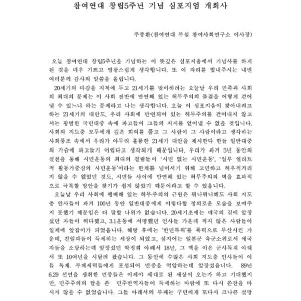 한국 시민운동, 21세기 대안을 찾아