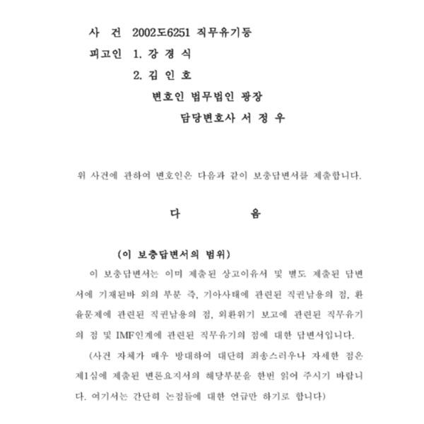 상고이유보충답변서 (외환위기 부분)