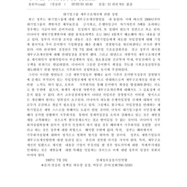 97-07-10 대기업그룹 재무구조개선에 관한 성명
