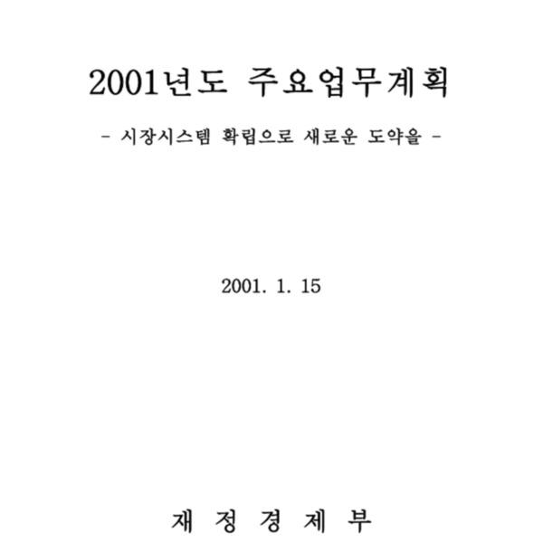 재정경제부 - 2001년도 주요 업무계획 - 시장시스템 확립 (대통령 보고 2001.1.15)