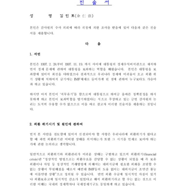 김인호 - 검찰진술서