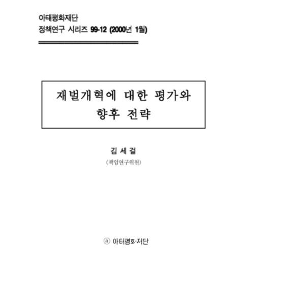 아태재단 정책연구99-12호 재벌개혁에 대한 평가와 향후 전략(김세걸)