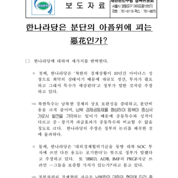 민주당 - 한나라당의 북한특수반대 반박 (2000.4.7)