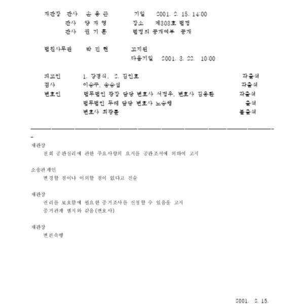 제3회 (2001.02.15)