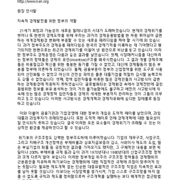한국경제연구원 소개