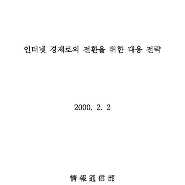 경제정책조정회의 - 디지털경제로의 전환을 위한 대응전략 (정보통신부 2000.2.2)