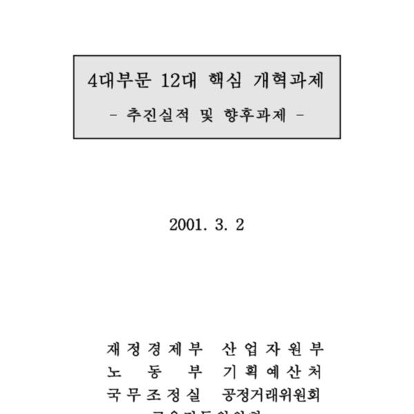 재정경제부 - 4대부문 12대 핵심 개혁과제 (보고자료 2001.3.2)
