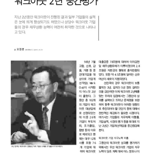 워크아웃 2년 중간평가 (LG경제연구원 2000-7-12 579호)